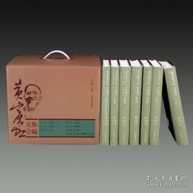 黄宾虹文集全编(16开精装 全七册 原箱装)