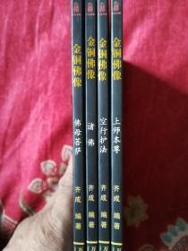 金铜佛像:诸佛、佛母菩萨、上师本尊、空行护法(全四册)