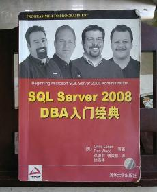 SQL Server 2008 DBA入门经典