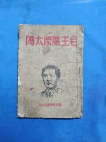 1946年《毛主席像太阳》