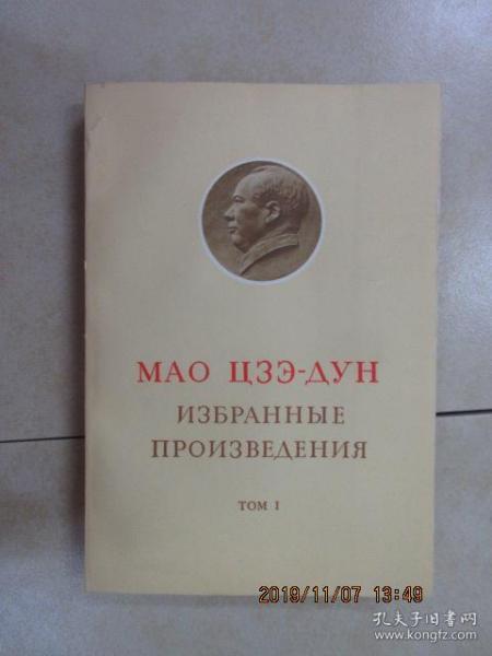 俄文书: 毛泽东选集  第一卷