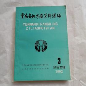 云南省地方病资料汇编3(鼠疫专辑)