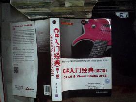 C#入门经典(第7版)...
