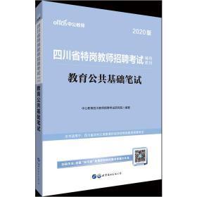 中公2020四川省特岗教师招聘考试专用教育公共基础笔试教材