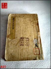 国学基本丛书:纪效新书(初版)  A41