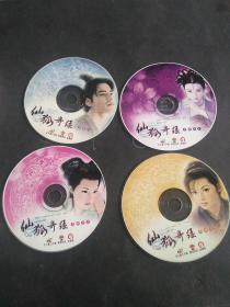 游戏光盘:仙狐奇缘4CD, 裸碟