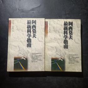 剑桥文丛:阿西莫夫最新科学指南 上下 2册