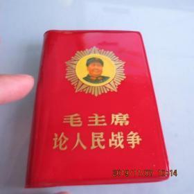 毛主席论人民战争
