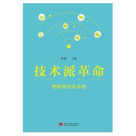 技术派革命 : 物联网创业手册