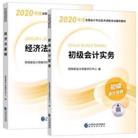 财政部出版2020初级会计职称教材全套 2本 初级会计实务+经济法基础初会教材2020官方职称资格考试用书备考初级会计2020官方教材