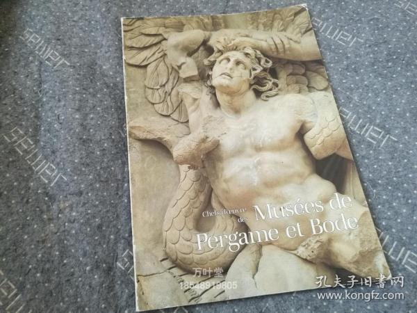 万叶堂法文原版画册 musees de pergame et bode
