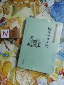 丰子恺儿童文学全集:给我的孩子们