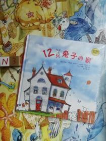 麦田精选图画书:12只兔子的家