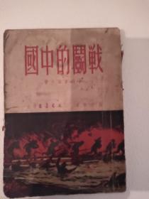 战门的中国