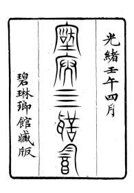 碧琳琅馆丛书 影印(53册)