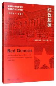 红色起源:湖南第一师范学校与中国共产主义的创建(1903-1921)