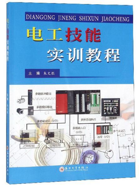 电工技能实训教程