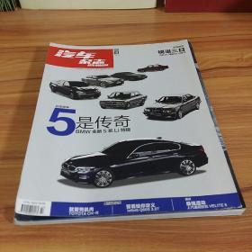 汽车杂志。