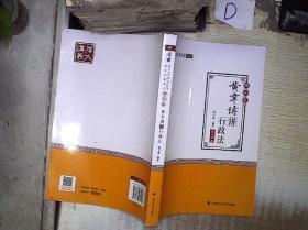 黄韦博讲行政法(理论卷)/2018 。、