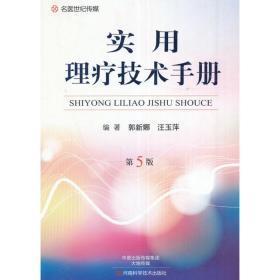 实用理疗技术手册(第5版)