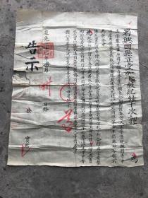 稀见,道光兴国县正堂布告(道光清中期少见)