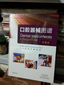 K:口腔器械图谱 第5版 / 河南科学技术出版社 /   16开 精装塑封 正版