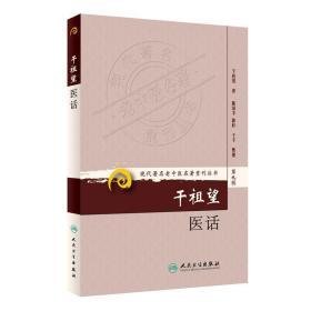现代著名老中医名著重刊丛书(第九辑)·干祖望医话