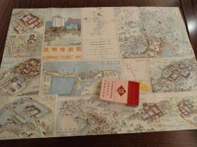 昆明市交通旅游图。1986年版。