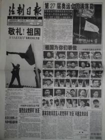 2000年10月2日《法制日报》(敬礼祖国20万人在天安门广场观看国庆升旗)