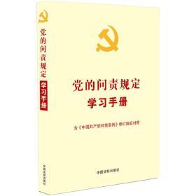 党的问责规定学习手册(党内法规学习手册系列)