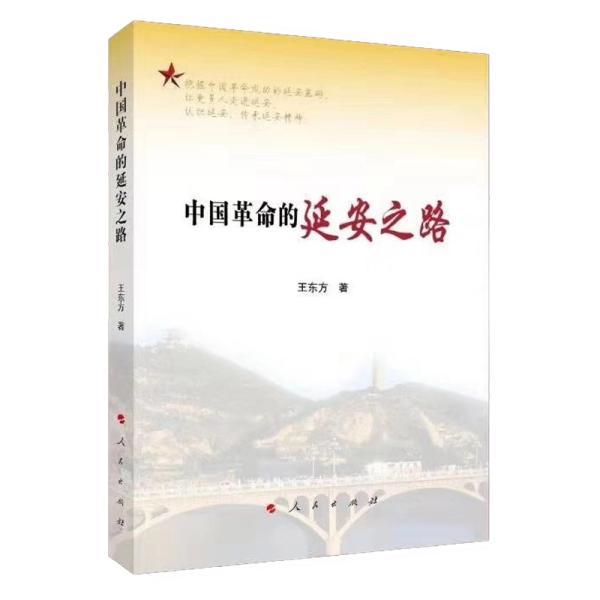 中国革命的延安之路
