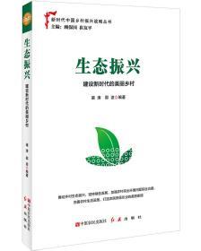 库存新书  生态振兴:建设新时代的美丽乡村(2021农家总署*)