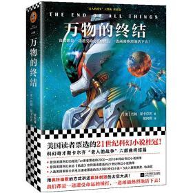 万物的终结美国读者票选的21世纪科幻小说桂冠!(读客外国小说文库)