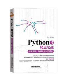 Python3爬蟲實戰——數據清洗、數據分析與可視化