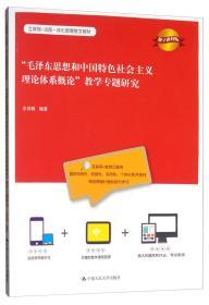 毛泽东思想和中国特色社会