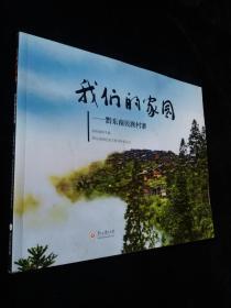 我们的家园—黔东南民族村寨
