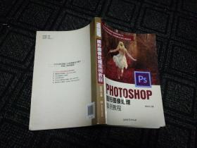Photoshop图形图像处理案例教程