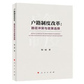 户籍制度改革:路径冲突与政策选择