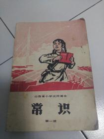 文革常识课本,(山西省小学试用,第一册,带主席头像和题词,插图本。)