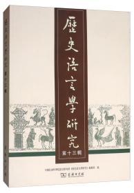 历史语言学研究(第十三辑)