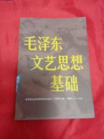 毛泽东文艺思想基础。