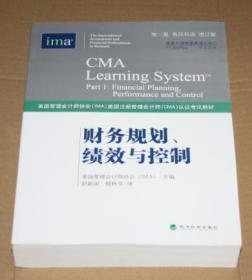 财务规划、绩效与控制(第3版)(英汉双语)(增订版)
