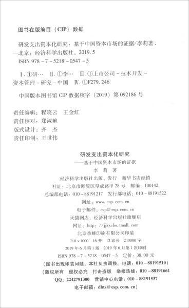 【非二手 按此标题为准】研发支出资本华化研究:基于中国资本市场的证据