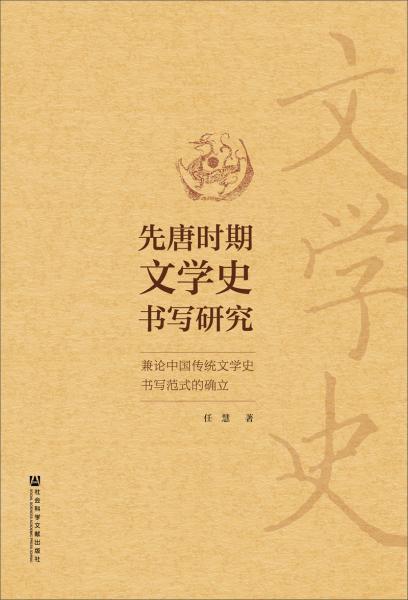 先唐时期文学史书写研究:兼论中国传统文学史书写范式的确立