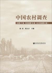 中国农村调查(总第17卷·村庄类第16卷·长江区域第8卷)