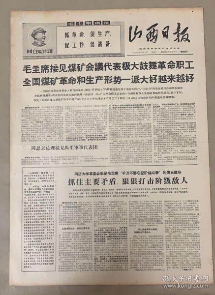 山西日报 1968年6月8日 1-毛主席接见煤矿会议代3元