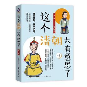 这个清朝太有意思了:第一卷:努尔哈赤