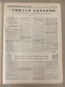 山西日报 1968年6月10日 1-一生紧跟毛主席永远革命忠到底 3元