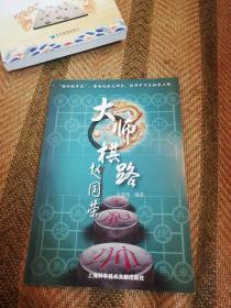 大师棋路:赵国荣