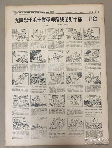山西日报 1968年6月13日 1-无限忠于毛主席革命路线的好干部__门合 45元